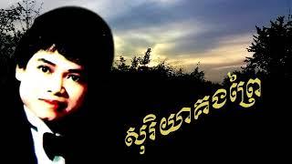 សុរិយាគងព្រៃ-Soriya kong prey- Keo Sarath