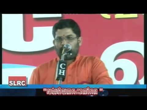 SLRC Seminar | Vargeeyathakkethire | Speach | Swami Sandeepananda Giri