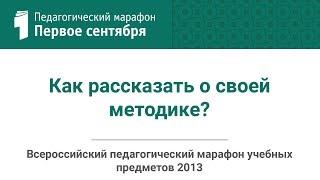 Ольга Леонтьева. Как рассказать о своей методике?(студия ИД