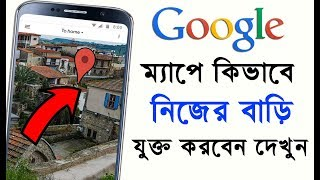 Google Map এ কিভাবে নিজের ঠিকানা Add করবেন দেখেনিন II Add Your Location on Google Map