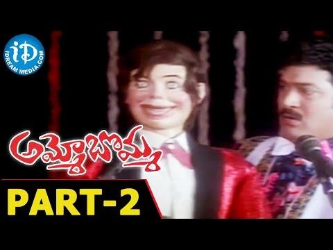 Ammo Bomma Full Movie Part 2 || Rajendra Prasad, Uma Shankari, Jayalakshmi || Relangi Narasimha Rao