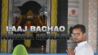 LAAJ BACHAO KRISNA MURARI Bhajan