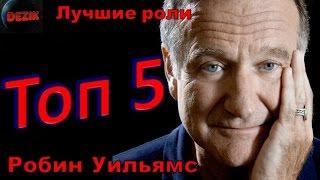 Топ 5 Лучших ролей  Робина Уильямса – Лучшие фильмы  Робин Уильямс