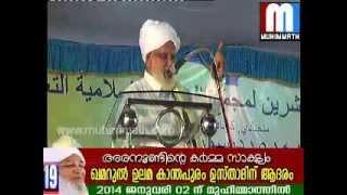 New Latest  Speech P.M Abbas Usthad  Cheyarman Al Madeena 20 Conferenc Manjanady 15-12-2013