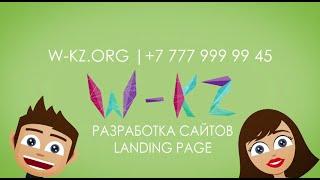 Разработка сайтов Landing Page W-KZ(, 2015-05-25T07:35:59.000Z)