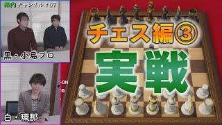 お待たせいたしました。今回はチェスの実戦編です。Nintendo Swichiの『遊び大全51』を使って小島プロに、森内・環那で挑戦してみました。 実戦中、駒の進め方、取り方の ...