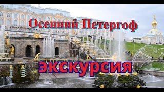 Понаехали в Санкт-Петербург: Петергоф осенью