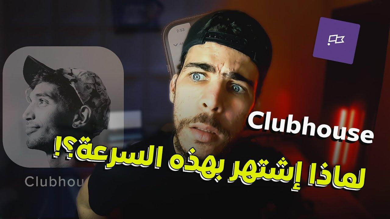 تطبيق clubhouse ما هو سبب شهرته؟ كل شيء عن تطبيق Clubhouse