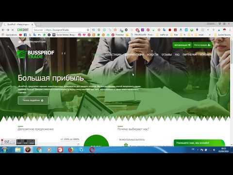 НЕВЕРОЯТНЫЙ ЗАРАБОТОК ДЕНЕГ В ИНТЕРНЕТЕ   bussprof.trade