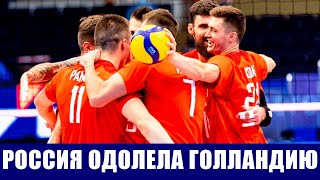 Волейбол ЧЕ 2021 Россия дожала Голландию в пяти сетах Турнирное положение в группе С расписание