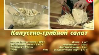 Капустно грибной салат
