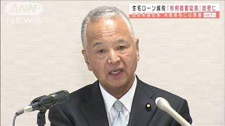 住宅ローン減税の特例措置 甘利会長「延長すべき」(2020年10月14日) - YouTube