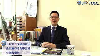 Publication Date: 2019-11-07 | Video Title: TOEIC 托業@ 中華基督教會銘基書院 李揚真校長訪問