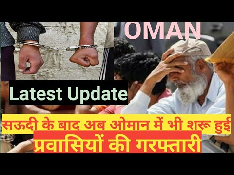 After Saudi Expat Arresting Started in Oman Also || LATEST NEWS ||
