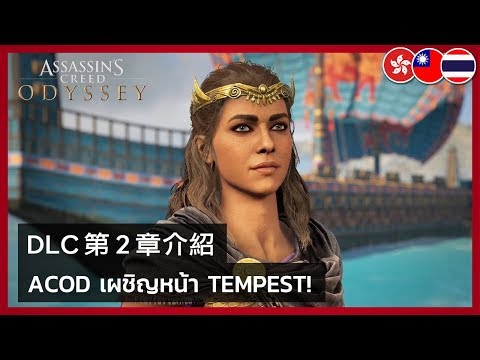 Assassin's Creed Odyssey - Taking on The Tempest Gameplay Preview thumbnail