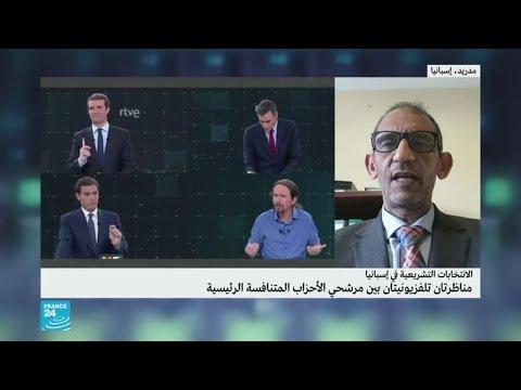 مناظرة تلفزيونية بين الأحزاب المتنافسة في الانتخابات التشريعية الإسبانية  - نشر قبل 6 دقيقة