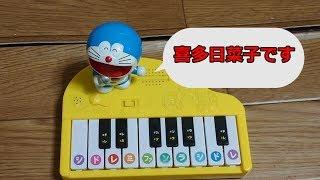 今更だけど「ドラえもん こえピアノ」を紹介するぜ