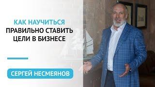 Як навчитися правильно ставити цілі в бізнесі I Психологія бізнесу I Сергій Несмеянов