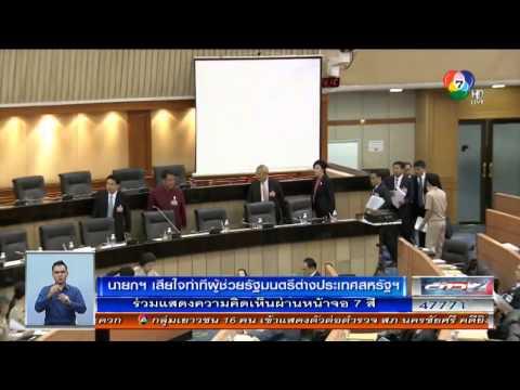 Ch.7 : นายกฯ เสียใจท่าที แดเนียล รัสเซล แสดงความเห็นต่อการเมืองไทย 28/1/2558