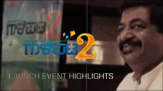 GAALIPATA 2 Title Launch | YOGARAJ BHAT | SHARAN | ARJUN JANYA | PAWAN KUMAR | RISHI