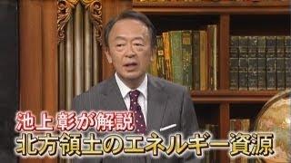 【毎週月曜夜10時】 池上彰が解説!「北方領土のエネルギー資源」・「新...