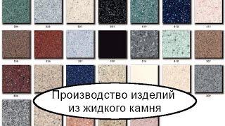 Производство изделий из жидкого камня. Бизнес идея.(, 2016-04-06T19:03:49.000Z)