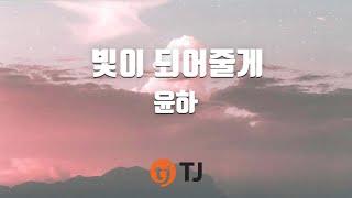 [TJ노래방] 빛이되어줄게 - 윤하(Younha) / TJ Karaoke