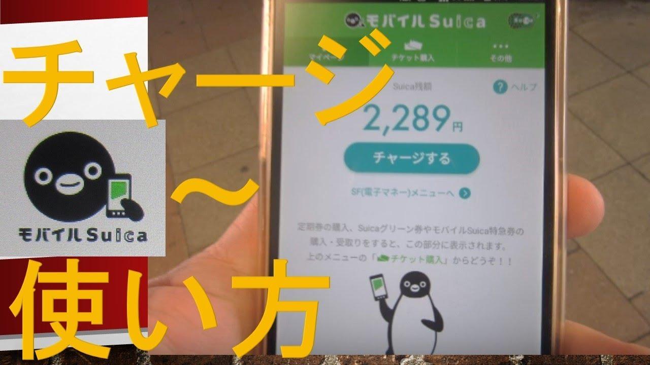 モバイル suica チャージ 方法