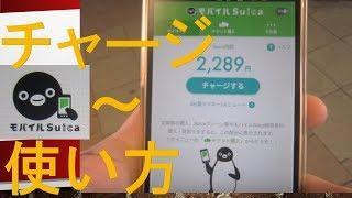 モバイルsuicaの使い方【アンドロイド編】チャージから改札での使用まで