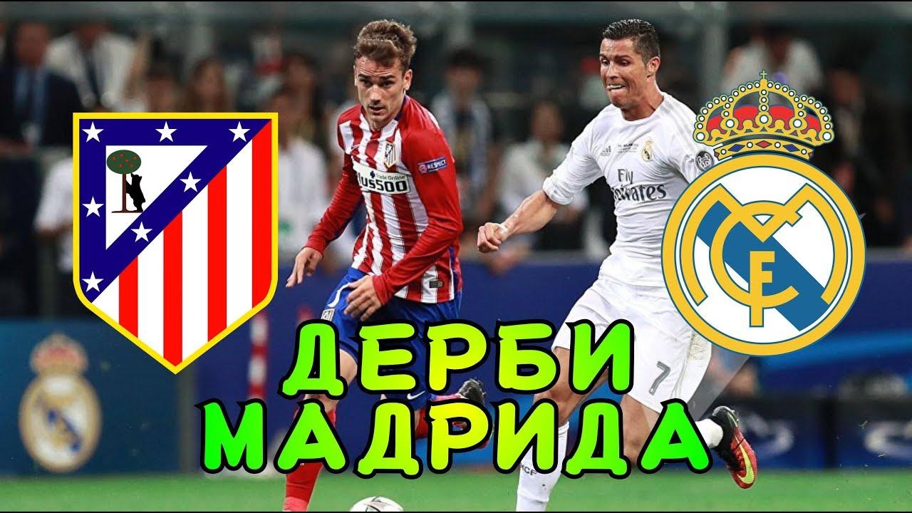 Атлетико – Реал Мадрид. Прогноз матча Лиги чемпионов
