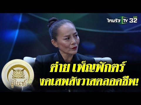 """""""ต่าย เพ็ญพักตร์"""" งดเสพสังวาสตลอดชีพ - วันที่ 27 Nov 2018"""
