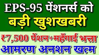 EPS 95 Pension Hike Increase Latest News Today in Hindi 2018 | EPFO, EPF, PF Account, UAN New Update