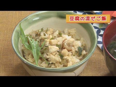 まり先生の簡単!食べきりクッキング ~豆腐の混ぜご飯~
