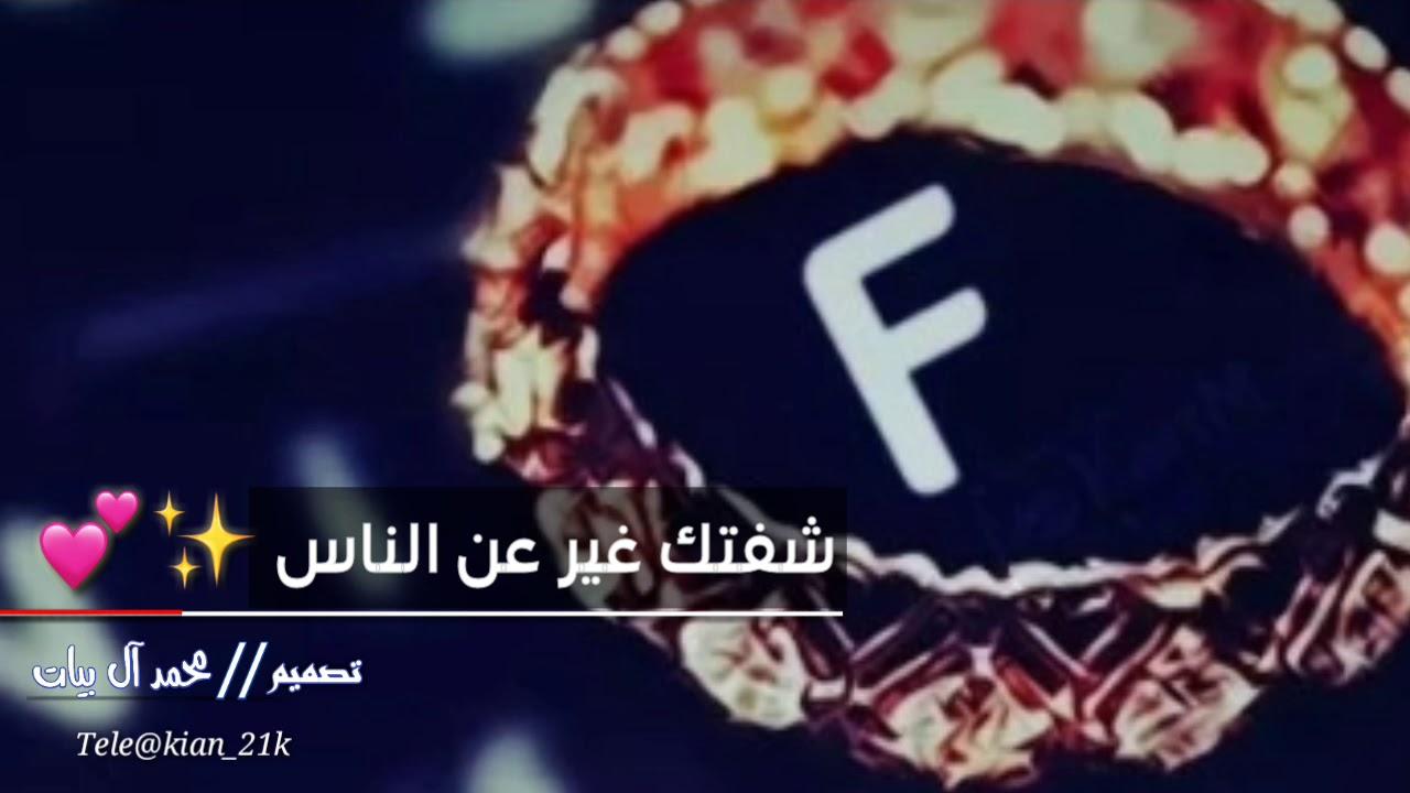 اجمل واروع تصميم حب حرف F Youtube