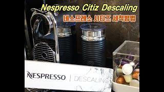 [Nespresso Citiz Descaling]네스프…