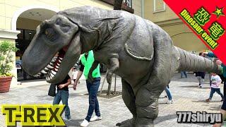 【恐竜】ティラノサウルス・ウォーキングライブショー☆Tレックスがミスド店内乱入か!★ポップタウン住道オペラパーク Dinosaur, Tyrannosaurus T-REX walking Live