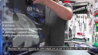 Обзор: колпаки на колеса SKS R15 311 kolpak.com.ua