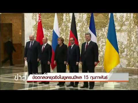 ประชุมผู้นำ 4 ฝ่ายเห็นชอบข้อตกลงหยุดยิงในยูเครน