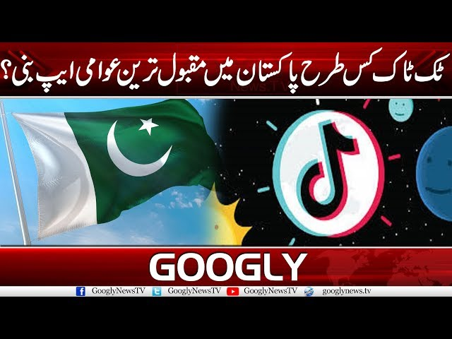 How Did Tik Tok Become The Most Popular Application In Pakistan? | Googly News TV