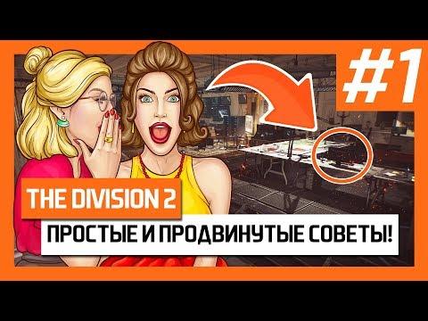 The Division 2 – Простые и Продвинутые Советы! + Фишки! [Дивижн 2]