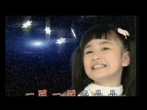 小星星 Xiao Xing Xing  - 劉莉莉 Lidya Lau