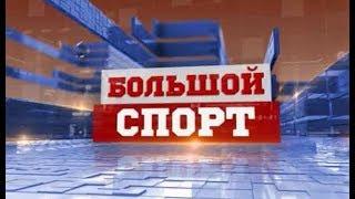 """""""Большой спорт"""". Эфир от 09.08.19"""