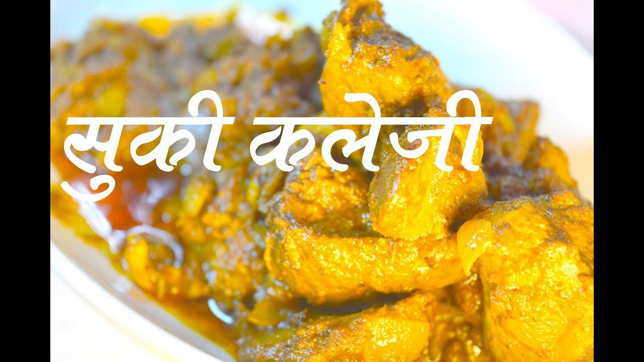 suki kaleji chicken liver fry suki kaleji chicken liver fry full recipe maharashtrian food non veg special being marathi recipes forumfinder Images