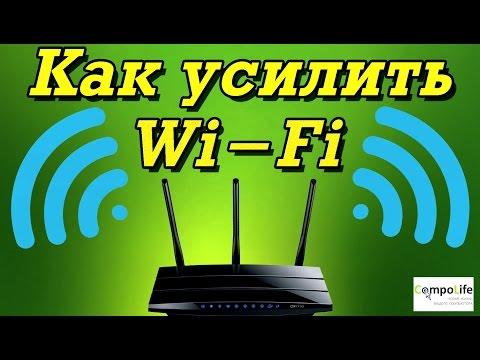 Как увеличить сигнал wifi роутера своими руками