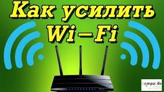 15 способов как усилить Wi-Fi сигнал роутера