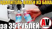 Как восстановить осушитель кондиционера? - YouTube