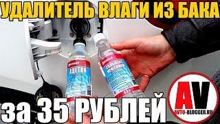 Удалитель влаги (воды) из бака. ЗА 35 РУБЛЕЙ!!!