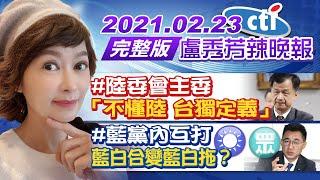 【中天辣晚報】20210223 #陸委會主委「不懂陸 台獨定義」#藍黨內互打 藍白合變藍白拖? 完整版
