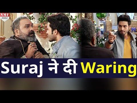 Chakor के लिए Suraj ने जमकर पीटा Kamal Narayanको | Udaan