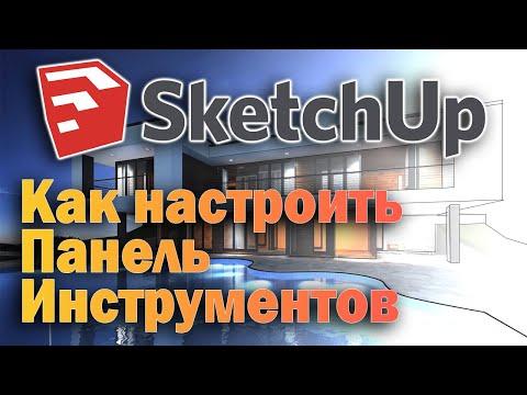 Урок №2 по SketchUp 2019 - Как настроить панели инструментов